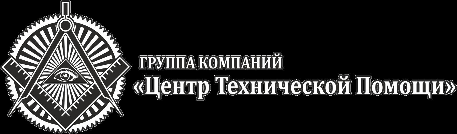 """Группа компаний """"Центр Технической Помощи"""""""
